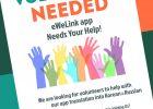 eWeLink needs volunteering translators for Korean and Russian