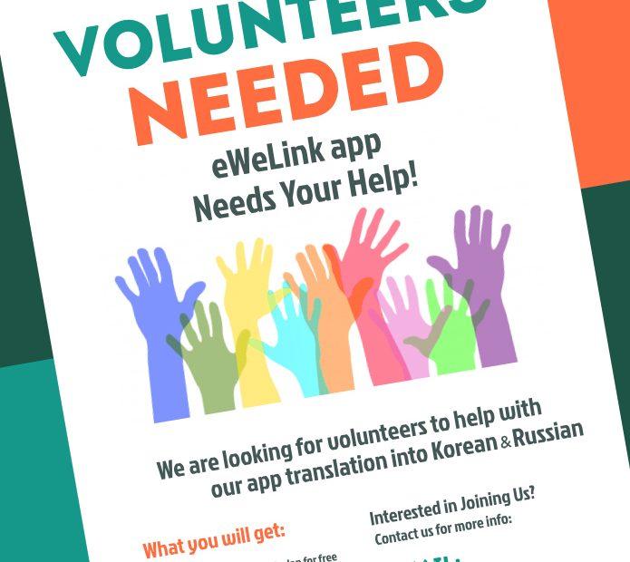 News: eWeLink needs volunteering translators for Korean and Russian